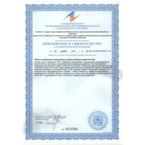Приложение к свидетельству о государственной регистрации на цеолит природный Новь