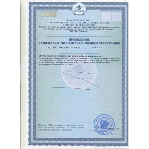 Приложение свидетельство о государственной регистрации Фитолайн фото 1