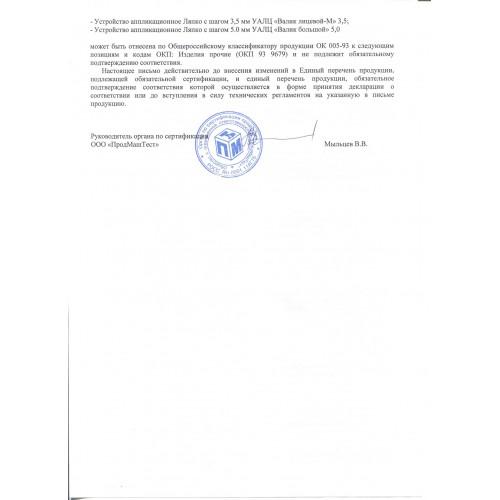 Сертификат ALP Kovrik фото 3